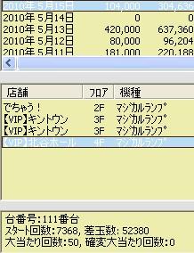 2010y05m17d_231500453.jpg