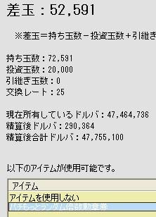2010y05m20d_062421843.jpg