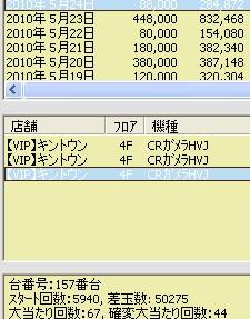 2010y05m25d_223544734.jpg
