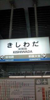 岸和田だんじり