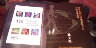 構造医学会3