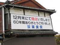 09.12.6 双葉食堂2