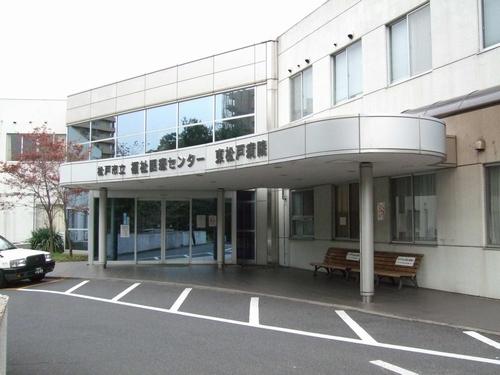 東松戸病院