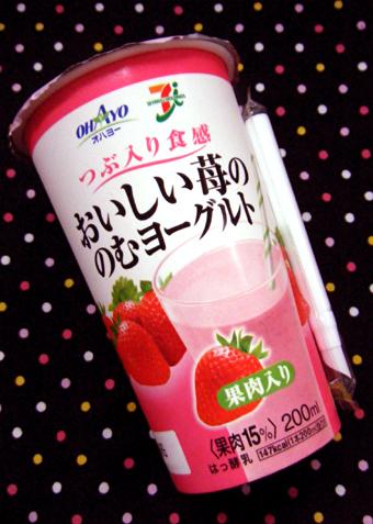 『オハヨー』の苺の飲むヨーグルト