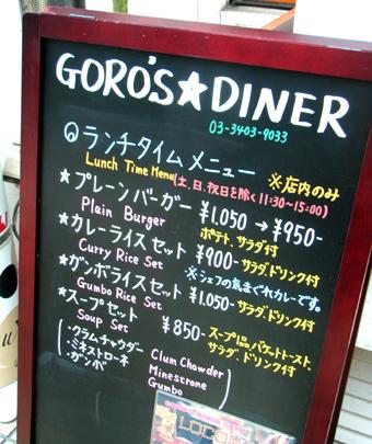 『GORO'S DINER(ゴローズダイナー)』のシュリンプとアボカドのサンド