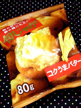 『明治』の旬じゃが コクうまバター味