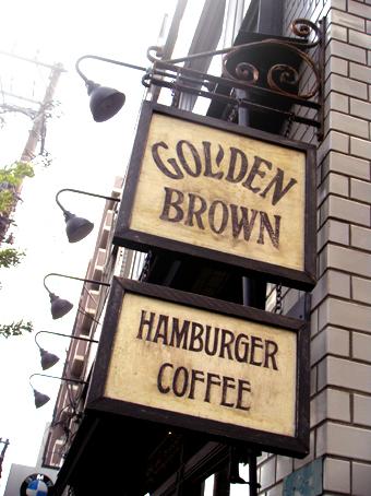 『GOLDEN BROWN(ゴールデンブラウン)』のフィッシュバーガー