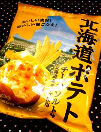 『明治』の北海道ポテト チーズ&ソルト味