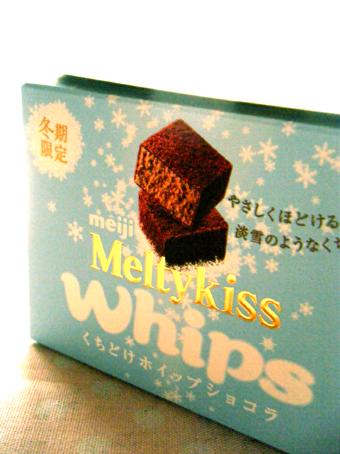 『明治』のメルティーキッス ホイップス