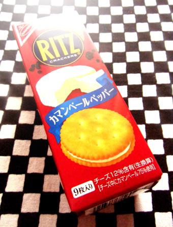 『リッツチーズサンド』のモッツァレラバジル