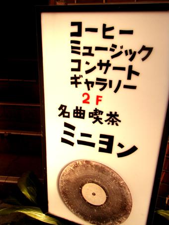 『名曲喫茶ミニヨン』のホット・チョコレート