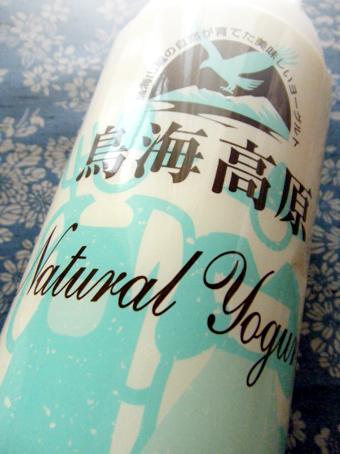 『鳥海高原』の飲むヨーグルト