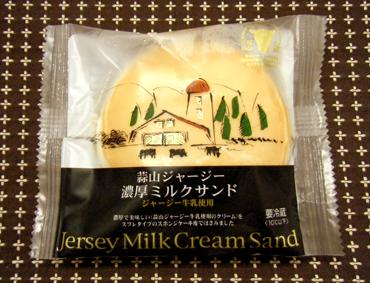 『蒜山ジャージー』の濃厚ミルクサンド