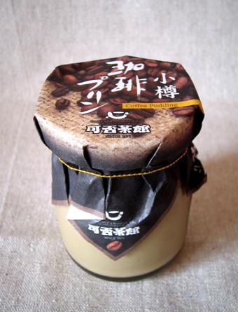 『可否茶館』の小樽珈琲プリン