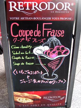 『VIRON』の苺パフェ
