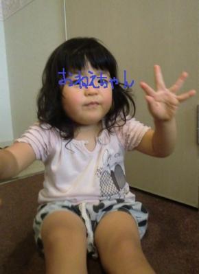 咲乃2歳お姉さん