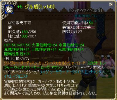 ジル盾(Lv.50)+5