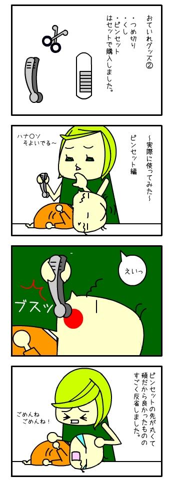 おていれセット(2)ピンセット