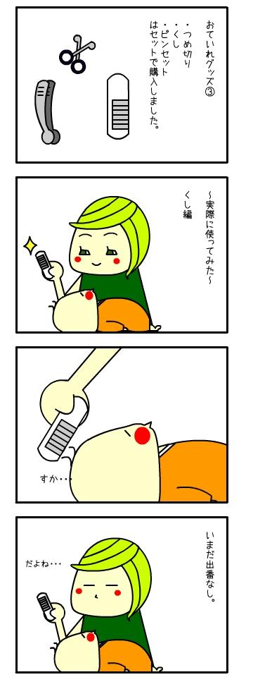 おていれセット(3)くし