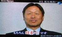 すぽると~尾花ベイスターズ 特集