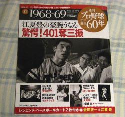 週刊プロ野球セ・パ誕生60年~1968~69年 表紙