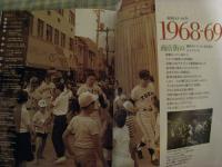 昭和40年代前半の風景 子どもたちが巨人ナインを囲む