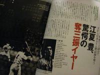 """三振は王選手から・・・""""奪三振""""イヤー江夏豊投手"""