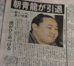 横綱朝青龍引退20090204