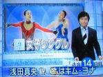 NHKニュース7より女子フィギュア