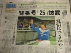 """背番号は『25』中村""""マリノス""""俊輔 Jで再生へ!"""