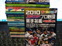 2010スポニチ プロ野球選手名鑑