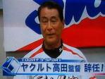 ヤクルト高田監督辞任!!