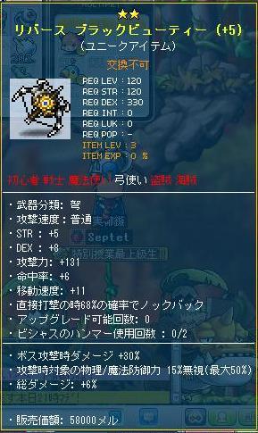 びゅーてぃーLV3