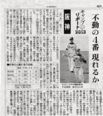 2013年2月18日朝日新聞