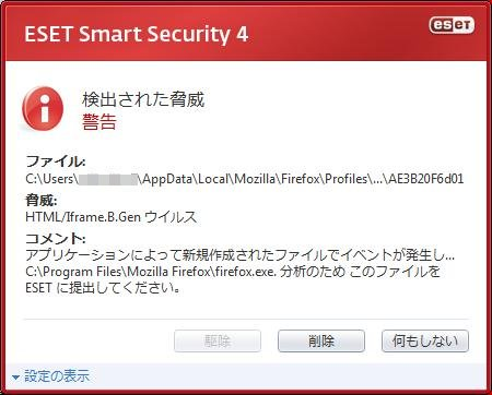 ESET Smart Security、iファーム44