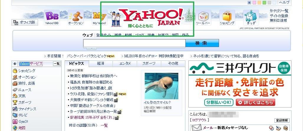 Yahoo!画面