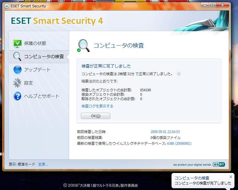 ESET Smart Security検索画面