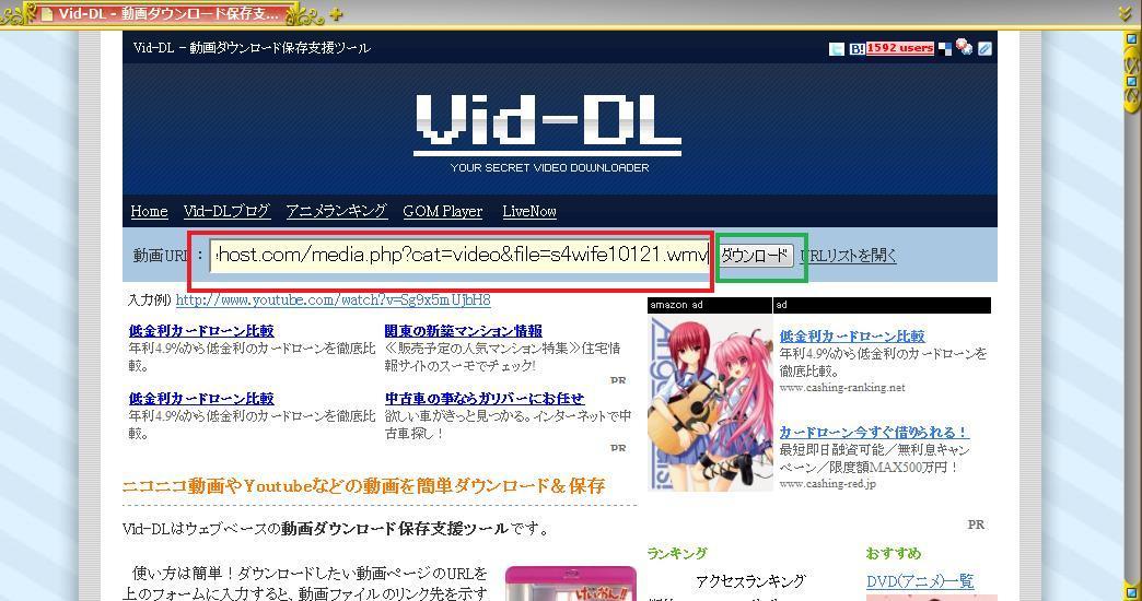 Vid-DLアクセス