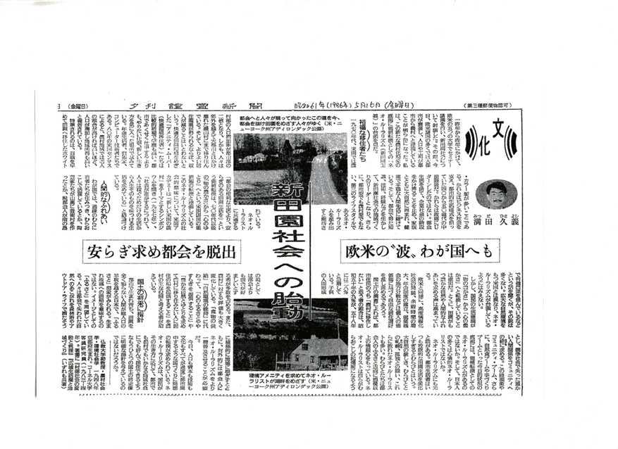 ネオルーラリズム論(読売新聞)