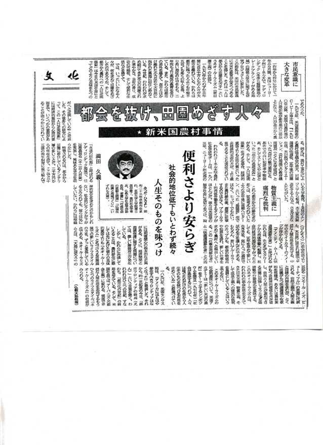 ネオルーラリズム論(京都新聞)