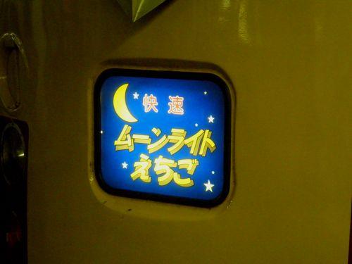 新ニイ485系「ムーンライトえちご」(2012年3月21日・新宿駅)2