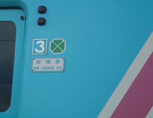小田急サハ20050形グリーン車マーク(2012年3月25日・海老名)2