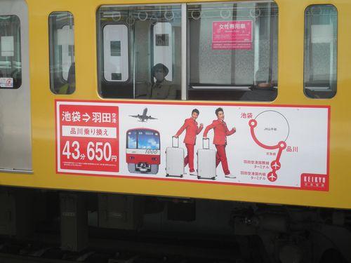 西武9107F・京急の広告電車(2012年4月4日・石神井公園)2