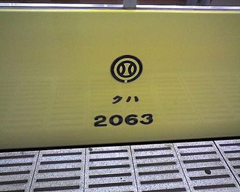 西武2000N系車号表示(更新前)