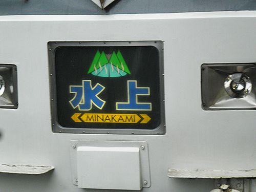 特急「水上」ヘッドマーク(2010年10月30日・赤羽駅)