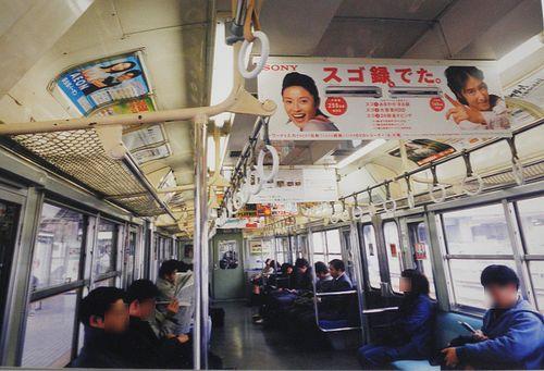 宮ハエ103系3000番代車内(2003年11月26日・八王子駅)