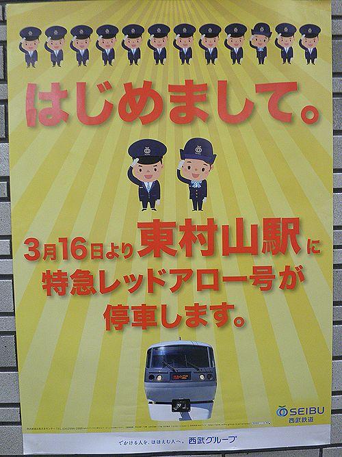 西武新宿線東村山駅「特急停車」告知ポスター(2013年2月8日・池袋駅)