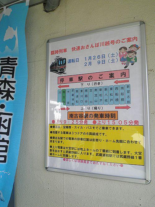 「おさんぽ川越号」運転告知ポスター(川越線南古谷駅・2013年2月9日)2