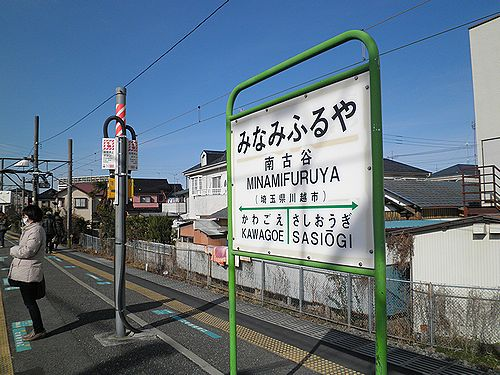 川越線南古谷駅(2013年2月9日)2