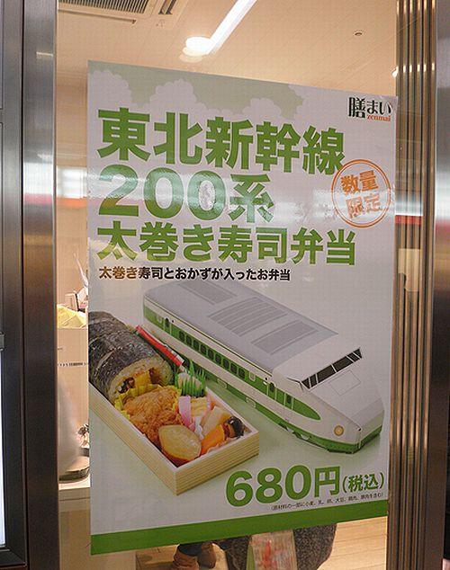 「東北新幹線200系太巻き寿司弁当」ポスター(「膳まい」ディラ大宮北口店・2013年2月9日)